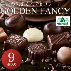 バレンタイン チョコ モロゾフ ゴールデンファンシー チョコレート 9個(メーカー包装済み) C-19 【BE】