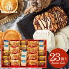 (お歳暮 お年賀 専用)お菓子 送料無料 中山製菓 スイーツギフトセット(23個)(メーカー包装済、のしは外のし)/ 用途限定