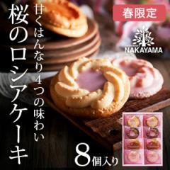 (季節限定)中山製菓 桜のロシアケーキ (8個) /  引越し 挨拶 ギフト 退職 お礼 出産内祝い