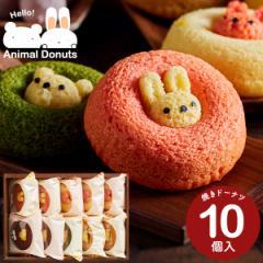 お中元 ギフト アニマルドーナツ10個(CAD-25)(お菓子 洋菓子 詰め合わせ お礼 お返し お祝い 出産内祝い 結婚内祝い 挨拶 引