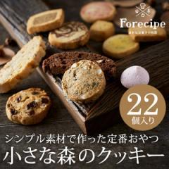 父の日 お中元 ギフト Forecipe(フォレシピ) ちいさな森のクッキー S(FRCP-15) / お菓子 焼き菓子 詰め合わせ ギフト 結婚内祝い 出
