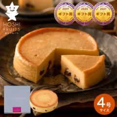 (ホシフルーツ)大人のチーズケーキ /  お菓子 スイーツ 内祝い 出産内祝い 結婚内祝い 快気祝 お礼 手土産 プレゼント (HFOC-12 )
