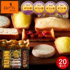 お歳暮 ギフト 内祝い 結婚 出産 お菓子 ギフト 送料無料 ハリーズレシピ タルト・焼き菓子セット(SHHR30) / セット 詰め合わせ 詰合せ