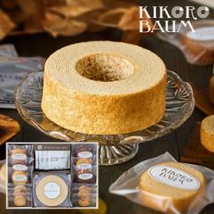 お歳暮 ギフト 内祝い 出産内祝い お菓子 ギフト キコロバウムギフト(KIKO-30)  / スイーツ 洋菓子セット 詰め合わせ 個包装|P|