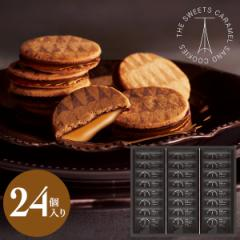 お歳暮 ギフト 内祝い 出産内祝い お菓子 ギフト 送料無料 ザ・スウィーツ キャラメルサンドクッキー(24個) / キャッシュレス 5%還元
