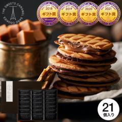 お中元 ギフト 内祝い お返し ギフト お菓子 送料無料 ザ・スウィーツ キャラメルサンドクッキー(24個) |P|(包装済)