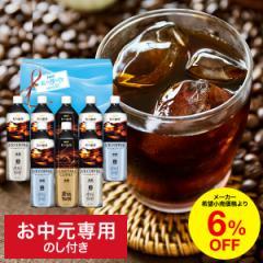 お中元 ギフト のしOK アイスコーヒー 送料無料 早割 UCC バラエティコーヒーギフト(SR-SD30A) / 御中元 用途限定