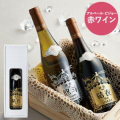 (お名入れ 出産内祝い専用)(酒類)アルベール・ビショー 赤ワイン 彫刻ボトル (メーカー直送)/ 名入れギフト 出産祝い お返し