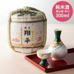 (酒類)命名 菰樽300ml(お名入れ 出産内祝い専用)(KO300)(送料無料)