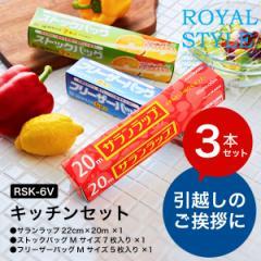 引越し 挨拶 粗品 ギフト ロイヤルスタイルキッチンセット / サランラップ 500円