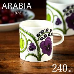 アラビア ARABIA パラティッシ マグ 0.24L 240ml パープル / Paratiisi マグカップ 北欧 食器