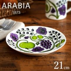 アラビア ARABIA パラティッシ プレート 21cm パープル / Paratiisi 皿 北欧 食器