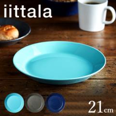イッタラ iittala ティーマ プレート 21cm / Teema 皿 北欧 食器