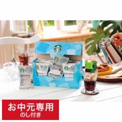 お中元 ギフト アイスコーヒー スターバックス オリガミアイスコーヒー(SBI-30S)/ スタバ セット 詰合せ 詰め合わせ 御中元 LTDU