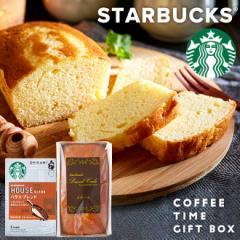 お中元 ギフト 内祝い お返し ギフト お菓子 送料無料 スターバックス コーヒー&パウンドケーキ セット  2個入 |P| / スタバ 出産内祝い