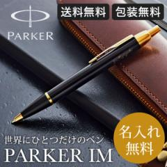 父の日 ギフト 名入れ プレゼント ボールペン パーカー IM(送料無料)/名入れ無料 包装無料 PARKER 入学祝い 進学祝い 就職祝い