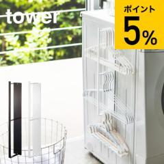 マグネット洗濯ハンガー収納ラック tower タワー ホワイト/ブラック  P  送料無料 山崎実業 ハンガーかけ 磁石 洗濯バサミ 洗濯機横 洗濯