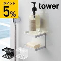 マグネットバスルームソープトレー 2段 tower タワー ホワイト/ブラック  P  山崎実業 石鹸置き ソープトレイ ソープディッシュ 磁石 浴