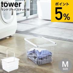 ランドリーワイヤーバスケット tower タワー M ホワイト  P  送料無料 山崎実業 洗濯かご ワイヤーバスケット 脱衣かご 洗濯物入れ シン
