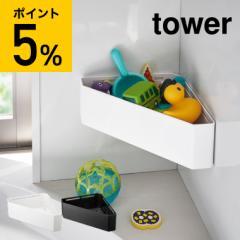 マグネットバスルームコーナーおもちゃラック タワー tower ホワイト/ブラック  P  送料無料 山崎実業 コーナーラック 浴室収納 おもちゃ