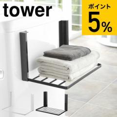 tower 洗濯機横マグネット折りたたみ棚 タワー ホワイト/ブラック 5096 5097 山崎実業  P  洗濯機ラック 洗面所 収納 送料無料