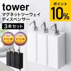 マグネットツーウェイディスペンサー tower タワー 3個セット  P  ホワイト/ブラック 詰め替え ボトル 送料無料 山崎実業
