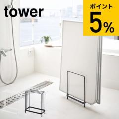 山崎実業 tower タワー 乾きやすい風呂蓋スタンド ホワイト/ブラック 5083 5084 送料無料 風呂ふた収納 風呂ふた 風呂フタ お風呂のふた