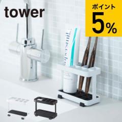 山崎実業 tower タワー 歯ブラシスタンド トゥースブラシスタンド ホワイト/ブラック 6802 6803 歯ブラシホルダー 歯ブラシ立て