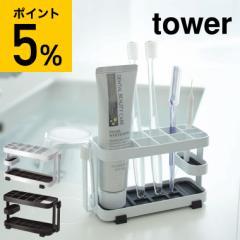 山崎実業 tower タワー 歯ブラシ立て トゥースブラシスタンドワイド ホワイト/ブラック 7848 7849 送料無料 シンプル おしゃれ