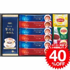 ホワイトデー ギフト <AGF&リプトン> 珈琲・紅茶セット BD-15S