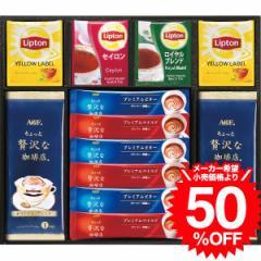 ホワイトデー ギフト <AGF&リプトン> 珈琲・紅茶セット BD-25S
