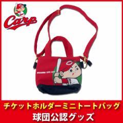 広島東洋カープグッズ チケットホルダーミニトートバッグ/広島カープ