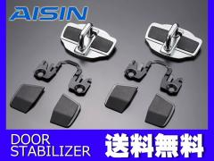 AISIN ドアスタビライザー 車輌加工不要 2ドア分 ステアリングレスポンスを向上 DST-001 送料無料
