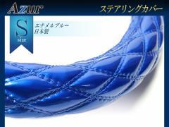 ハンドルカバー アイ ekスポーツ ekワゴン ミニカ エナメル ブルー Sサイズ 外径約36〜37cm XS54C24A-S