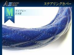 ハンドルカバー ハイエース エスティマ ラメブルー Mサイズ 外径約38〜39cm XS55C24A-M