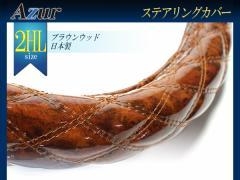 ハンドルカバー 日野 大型 プロフィア H4.7〜H15.10 ブラウンウッド 2HLサイズ 外径約47〜48cm XS57L24A-2HL