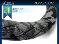 ハンドルカバー 迷彩 ブラック 2HLサイズ 外径約47〜48cm XS60A24A-2HL