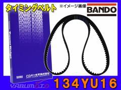 タイミングベルト 単品 BANDO バンドー 134YU16