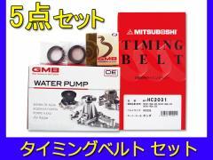 ライフJB5/JB6/JB7/JB8 03/09〜08/11 タイミングベルト5点セット 国内メーカー 在庫あり