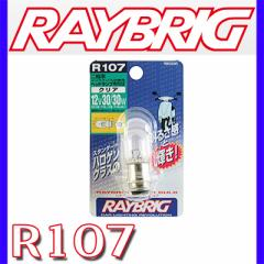 RAYBRIG 2輪車用ハイパーバルブ 12V30/30W T19Lクリア R107