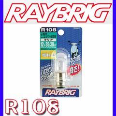 RAYBRIG 2輪車用ハイパーバルブ 12V35/30W T19Lクリア R108