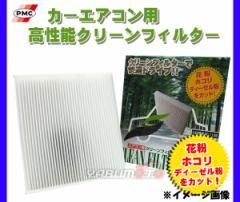 自動車用エアコン クリーンフィルター【スズキ】 MRワゴン MF21S 【PC-901B】