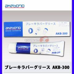 アケボノ ブレーキラバーグリース AKB-300