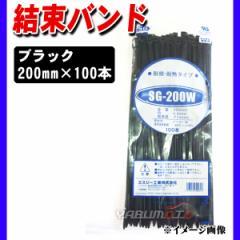 結束バンド ケーブルタイ タイラップ 黒 200mm 100本 SG-200W 耐候 耐熱 エスジー工業 ゆうパケット可