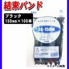 結束バンド ケーブルタイ タイラップ 黒 150mm 100本 SG-150W 耐候 耐熱 エスジー工業 ゆうパケット可