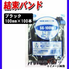 結束バンド ケーブルタイ タイラップ 黒 100mm 100本 SG-100W 耐候 耐熱 エスジー工業 ゆうパケット可