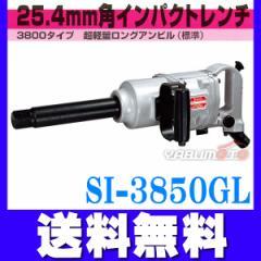 送料無料 信濃機販/SHINANO ツインハンマー式 大型インパクトレンチ SI-3850GL