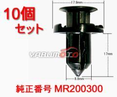 プッシュリベット クリップ 10個 三菱 MR200300 ゆうパケット対応OK