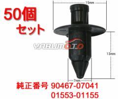 プッシュリベット クリップ 50個 三菱 MB-476821 ゆうパケットOK