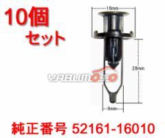 プッシュリベット クリップ 10個 トヨタ 52161-16010 ゆうパケットOK